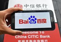 百信銀行是什麼銀行?