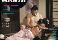 扒一扒香港三級片電影的興衰史(上)