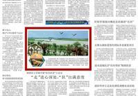 睢寧這個地方被《新華日報》主圖報道!可惜她的美,徐州人知道的太少!