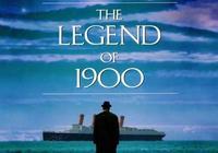 海上鋼琴師:1900下船後要和教父血戰紐約?