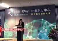 """臺灣要做""""亞洲硅谷""""被諷:硅谷誰一例一休?"""