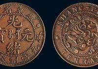 帶你走進臺北藝術品拍賣會古錢幣專場之光緒元寶