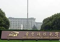 華中科技大學2017年錄取分數線