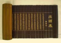 """227年諸葛亮做《出師表》時,會不會把""""襄陽郡之隆中""""寫成""""南陽""""?"""