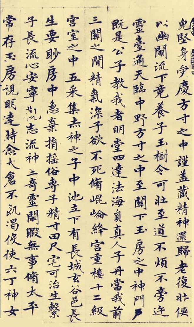 趙孟頫娶妻送禮,小楷摹寫《黃庭經》