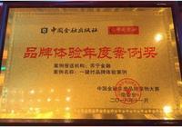蘇寧金融一鍵付榮獲2018中國金融品牌體驗年度案例獎