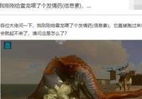 玩家想在《方舟生存進化》經典服讓雷龍繁殖,自己的房子卻遭配對