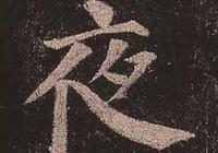 顏體初窺門徑登堂入室的鑰匙——多寶塔碑