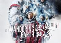 《流浪地球》香港票房差?黃百鳴:不是啊,票房不錯,我包場去看