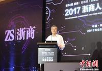 中科院院士潘雲鶴:最後一次人工智能浪潮會在中國