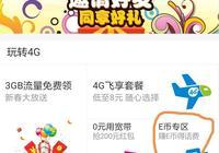 中國移動app上的優惠