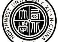 西北大學是一所什麼樣的大學?
