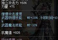 有人說《DNF》95蒼穹武器比聖耀強,那已經打造好聖耀的玩家還需要做蒼穹武器嗎?