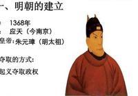朱元璋建都前,有個半仙給他算命:成在東南,敗在西北,句句應驗
