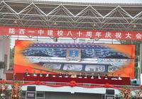 隴西一中建校80週年慶典(圖)