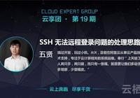SSH 無法遠程登錄問題的處理思路