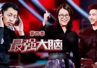 《最強大腦》魏坤琳出軌女製片人反轉,選手承認懷恨捏造