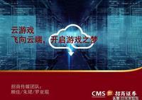 雲遊戲專題報告:飛向雲端,開啟遊戲之夢