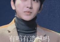 蔡徐坤歪頭賣萌回答問題,粉絲吶喊兩個字後,他的表現太可愛了