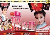10部在日本最受歡迎中國電視劇,別你沒看過?