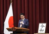 日本改換新年號包含哪些政治寓意和政治考量?或顯示安倍這一傾向