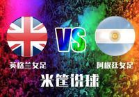 女足世界盃:英格蘭女足VS阿根廷女足 前瞻