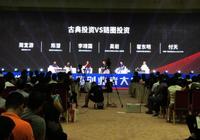 """""""中國創業者大會""""千人峰會隆重開幕 大咖齊聚共議區塊鏈"""