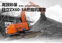 這也許是日立最省油的一款挖掘機,日立ZX60-5A詳解圖賞