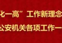 「微新聞」涉案金額1000萬元!內蒙古警方破獲一起非法吸收公眾存款案