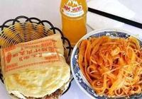 """""""三秦套餐"""""""