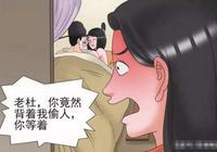 惡搞漫畫:老杜妻子找刺客幫忙,竟中圈套被離婚了!