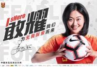 中國女足出征2019法國世界盃官方海報公佈