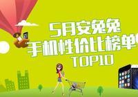 安兔兔發佈:5月手機性價比榜單TOP10