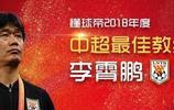 懂球帝評中超最佳:上港半支隊,國安無1人,李霄鵬、武磊最佳