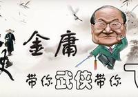 劉德華和陳玉蓮版的《神鵰俠侶》為何是金庸心中最得意?