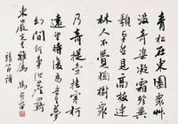 從法官到著名書畫家,臺灣中國書法學會原理事長馬壽華書法欣賞