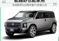 能越野也能家用 豐田跨界SUV明年量產/有望入華