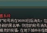 DNF史上最悲劇的玩家,擁有全名公敵稱號256年時長,如何評價?
