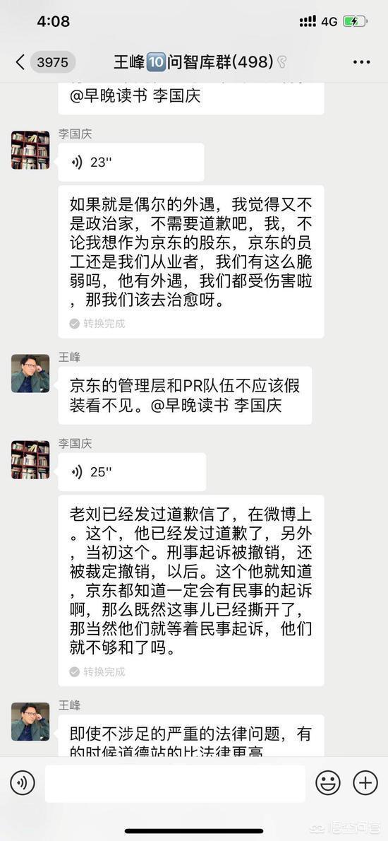 鈦媒體創始人趙何娟號召大家抵制京東,你以為如何?