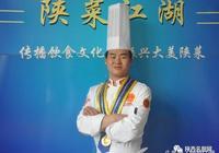 攜手玖鴻共發展 玖鴻陝西名廚俱樂部菁英會員之葛星