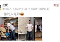《真正男子漢》王威晒工作照,一如既往的帥氣,網友:娶個女明星