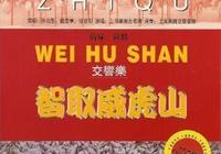 (YY)老唱片《交響樂智取威虎山》1997上海樂團/許幼黎/錢曼華唱