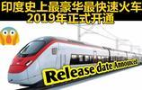 印度史上最快最豪華列車即將開通,民眾歡呼:亞洲領先!
