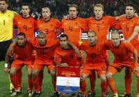 荷蘭足球到底有多強?