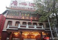 廣州酒家IPO通過 將成廣州首家上市餐飲和食品企業