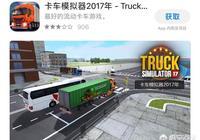 ios系統有沒有好玩的火車和卡車模擬遊戲可以推薦?