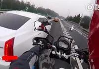 """北京機場高速發生""""摩托大戰轎車"""",誰有錯?"""