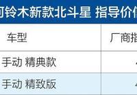 昌河鈴木新款北斗星/北斗星X5售4.1999-4.7999萬元 配置提升
