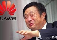 華為沒有上市一樣成為了世界超級企業,為什麼還有那麼多公司要上市?
