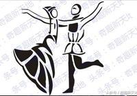 圖片中有個舞者,你能找出他所代表的的成語嗎?